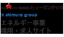 株式会社ヒューマンテック エネルギー事業採用・求人サイト